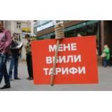 Повышение тарифов на газ и энергоносители на 2017/2018 год в Украине