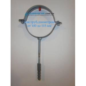 Кронштейн крепления труб диаметром от 100 до 115 мм