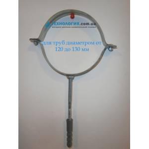 Кронштейн крепления труб диаметром от 120 до 130 мм