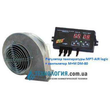 Комплект автоматики контроллер MPT Air logic+нагнетательная турбинка М+М DM 80