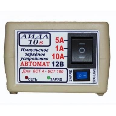 Аида 10 S зарядное устройство с свето диодной индикацией